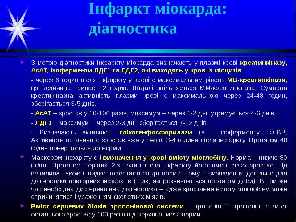 Інфаркт міокарда: діагностика З метою діагностики інфаркту міокарда визначают...