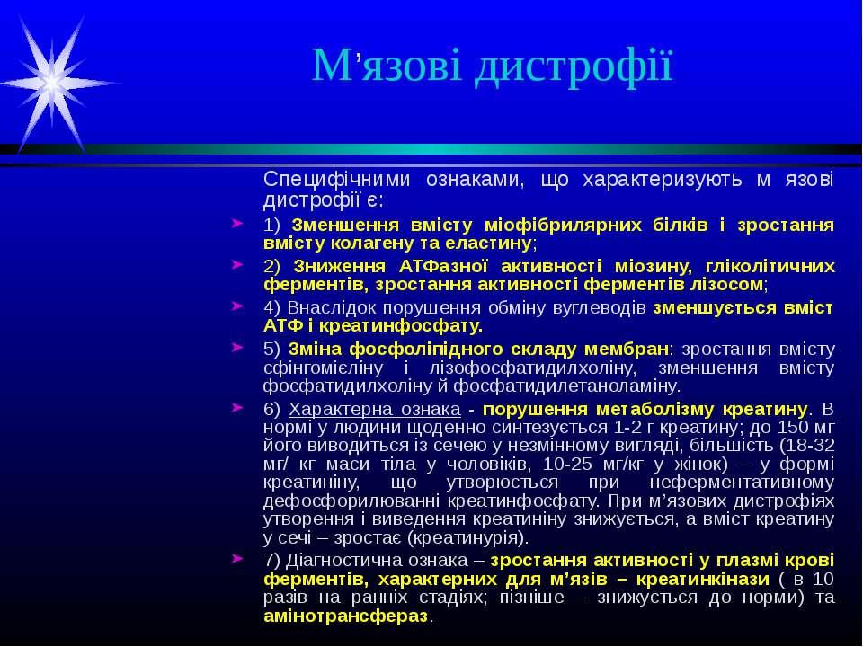 М'язові дистрофії Специфічними ознаками, що характеризують м язові дистрофії ...