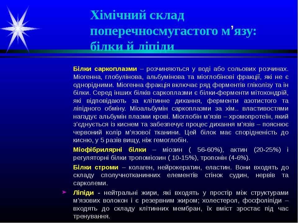 Хімічний склад поперечносмугастого м'язу: білки й ліпіди Білки саркоплазми – ...