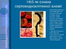 HbS як ознака серповидноклітинної анемії Цей аномальний Hb в дезоксиформі ста...