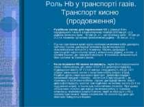 Роль Hb у транспорті газів. Транспорт кисню (продовження) Рушійною силою для ...