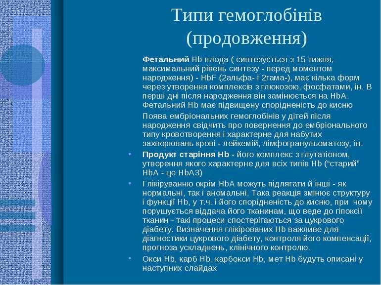 Типи гемоглобінів (продовження) Фетальний Hb плода ( синтезується з 15 тижня,...