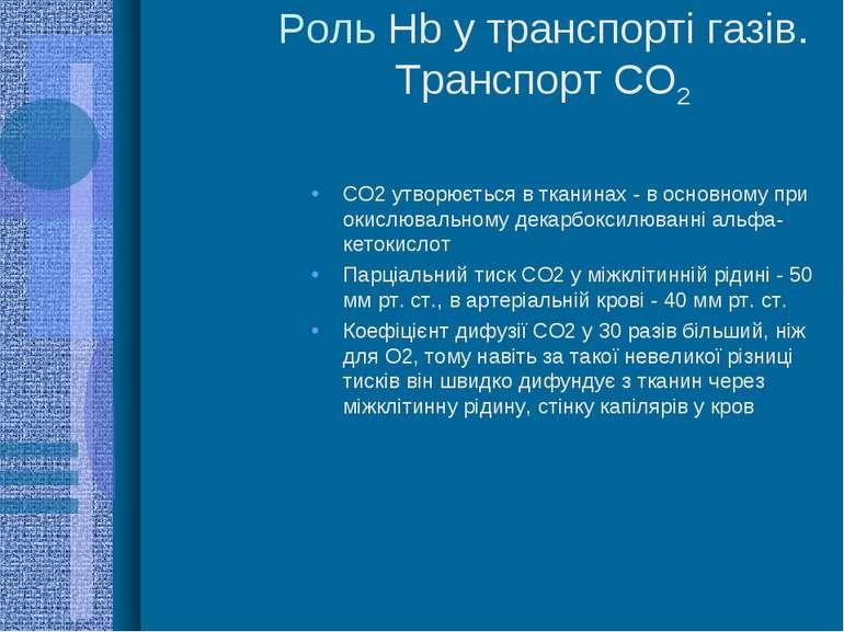 Роль Hb у транспорті газів. Транспорт СО2 СО2 утворюється в тканинах - в осно...