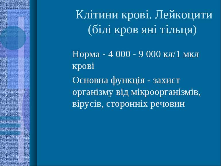 Клітини крові. Лейкоцити (білі кров яні тільця) Норма - 4 000 - 9 000 кл/1 мк...