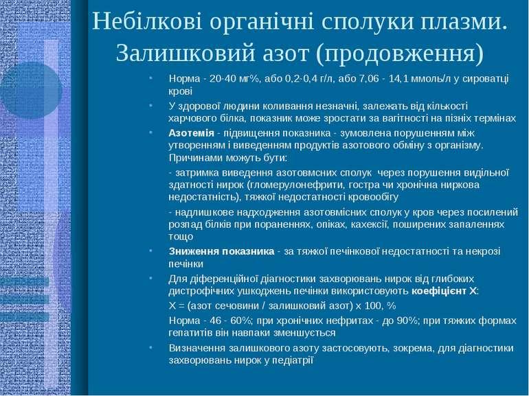 Небілкові органічні сполуки плазми. Залишковий азот (продовження) Норма - 20-...