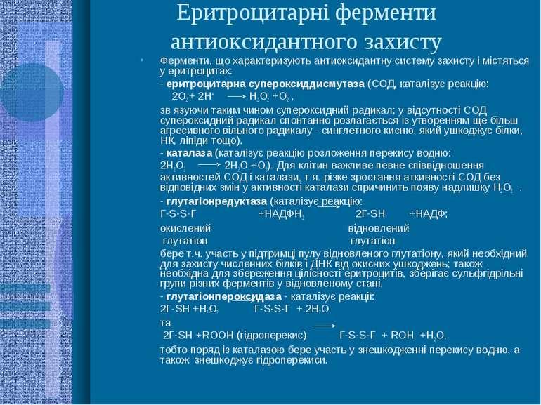 Еритроцитарні ферменти антиоксидантного захисту Ферменти, що характеризують а...