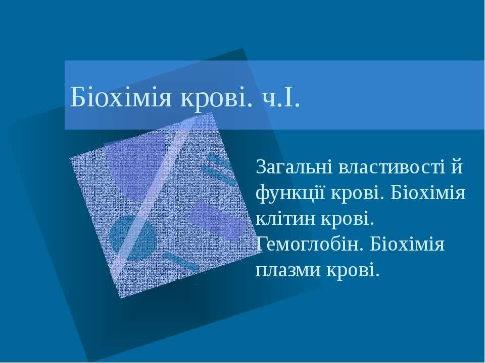 Біохімія крові. ч.І. Загальні властивості й функції крові. Біохімія клітин кр...