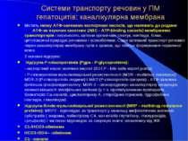 Системи транспорту речовин у ПМ гепатоцитів: каналікулярна мембрана Містить н...