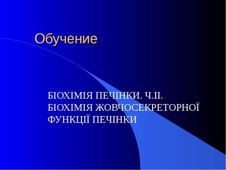 Обучение БІОХІМІЯ ПЕЧІНКИ. Ч.ІІ. БІОХІМІЯ ЖОВЧОСЕКРЕТОРНОЇ ФУНКЦІЇ ПЕЧІНКИ