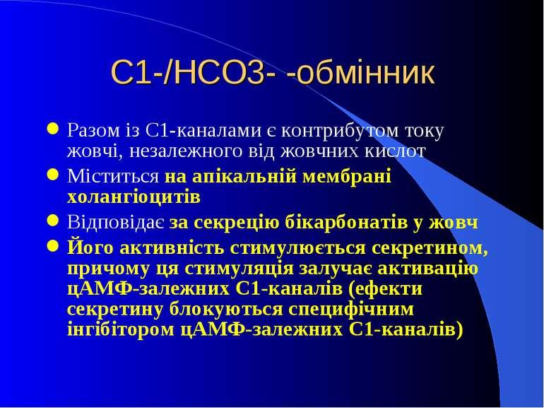 С1-/НСО3- -обмінник Разом із С1-каналами є контрибутом току жовчі, незалежног...