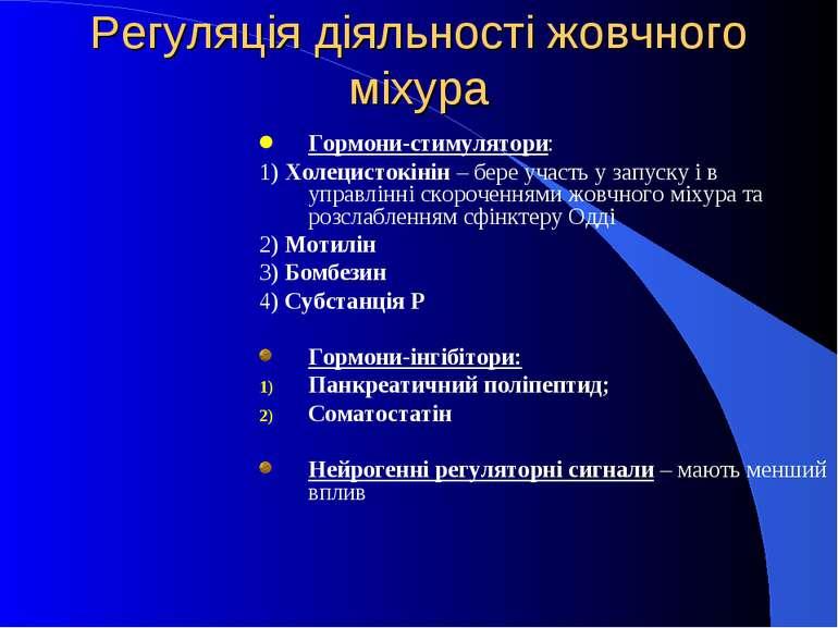 Регуляція діяльності жовчного міхура Гормони-стимулятори: 1) Холецистокінін –...