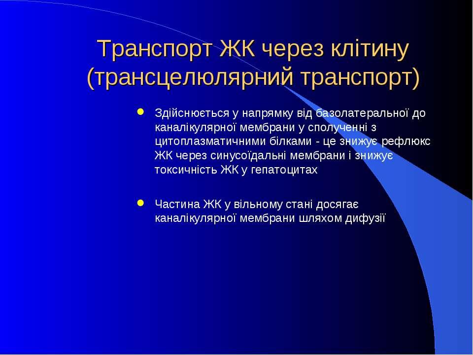 Транспорт ЖК через клітину (трансцелюлярний транспорт) Здійснюється у напрямк...