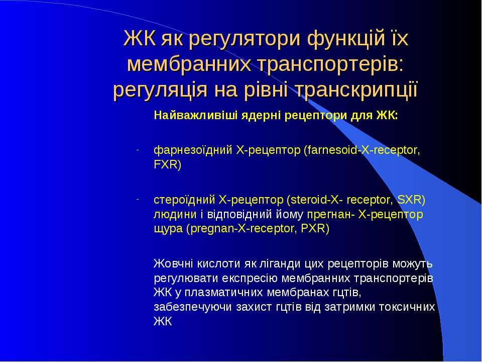 ЖК як регулятори функцій їх мембранних транспортерів: регуляція на рівні тран...