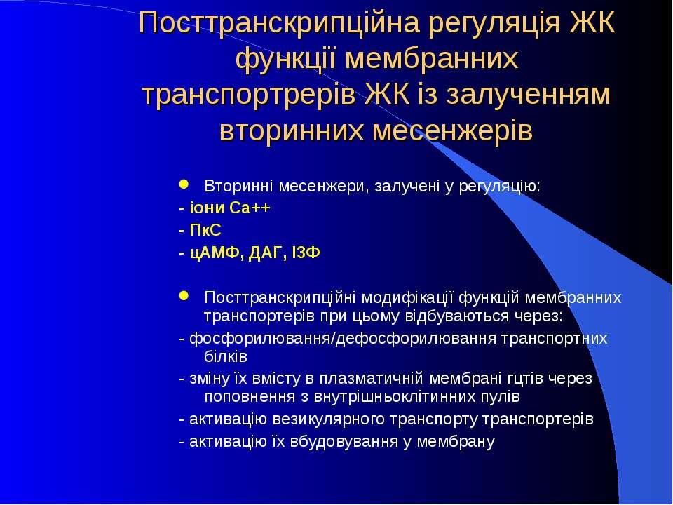 Посттранскрипційна регуляція ЖК функції мембранних транспортрерів ЖК із залуч...