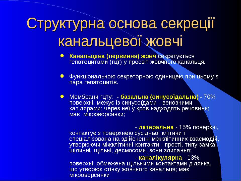 Структурна основа секреції канальцевої жовчі Канальцева (первинна) жовч секре...
