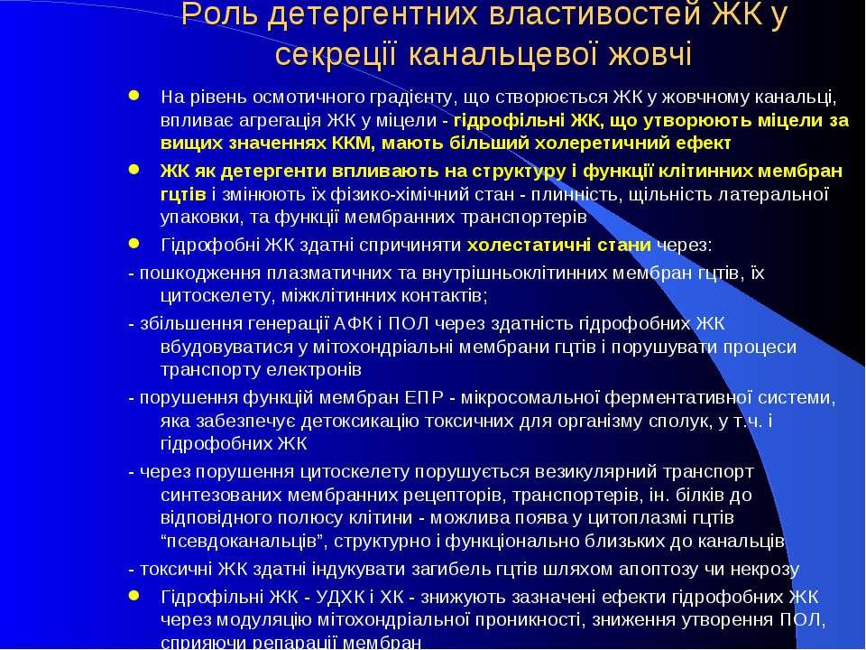 Роль детергентних властивостей ЖК у секреції канальцевої жовчі На рівень осмо...