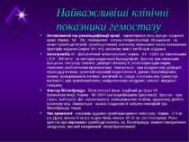 Найважливіші клінічні показники гемостазу Активований час рекальцифікації кро...