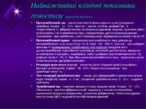 Найважливіші клінічні показники гемостазу (продовження) Протромбіновий час - ...