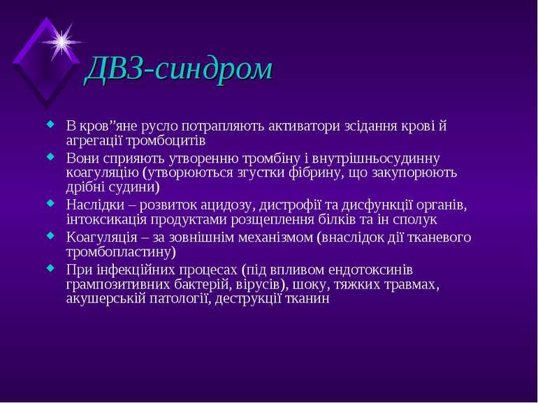 """ДВЗ-синдром В кров""""яне русло потрапляють активатори зсідання крові й агрегаці..."""