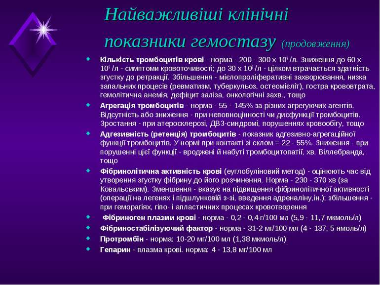 Найважливіші клінічні показники гемостазу (продовження) Кількість тромбоцитів...
