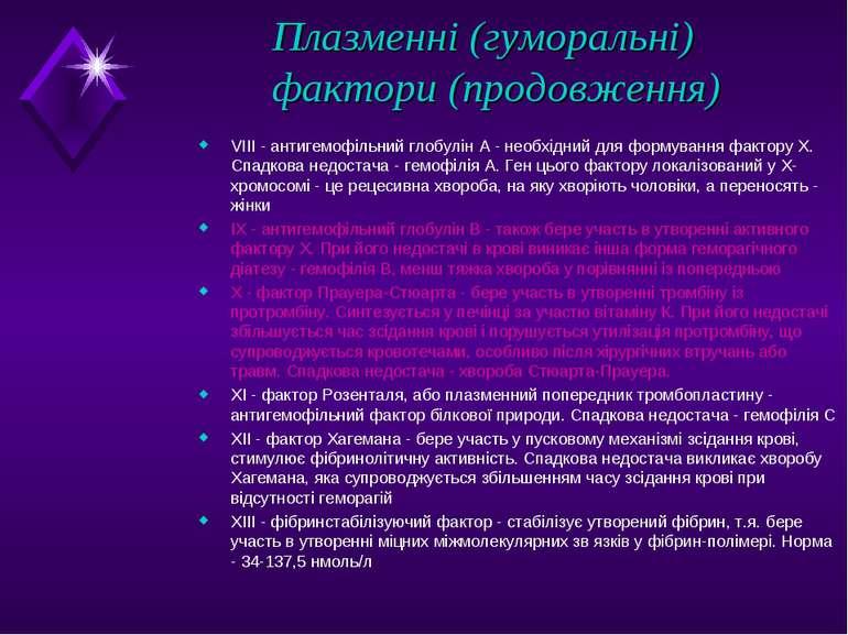 Плазменні (гуморальні) фактори (продовження) VІІІ - антигемофільний глобулін ...