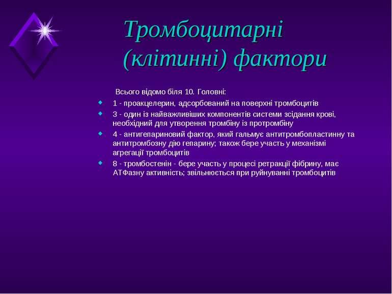 Тромбоцитарні (клітинні) фактори Всього відомо біля 10. Головні: 1 - проакцел...