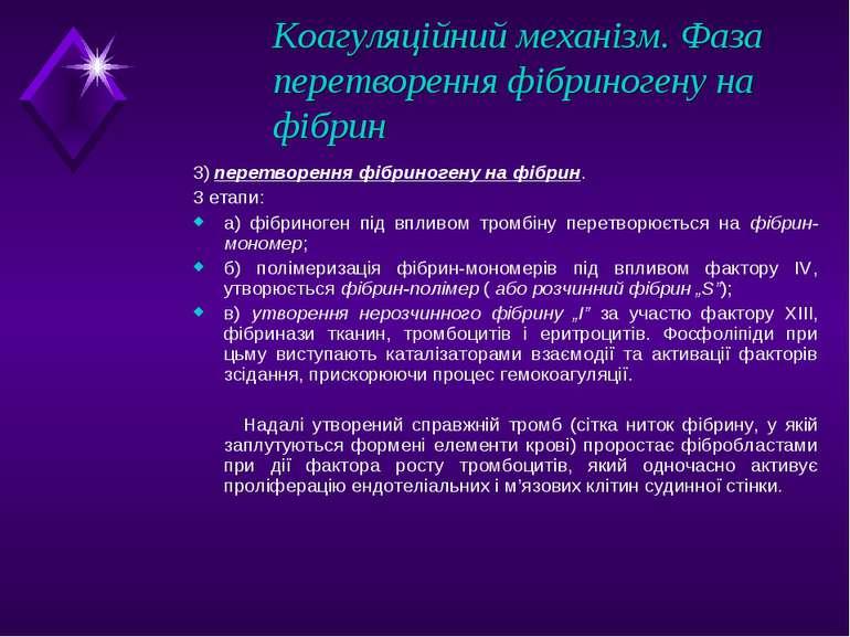Коагуляційний механізм. Фаза перетворення фібриногену на фібрин 3) перетворен...