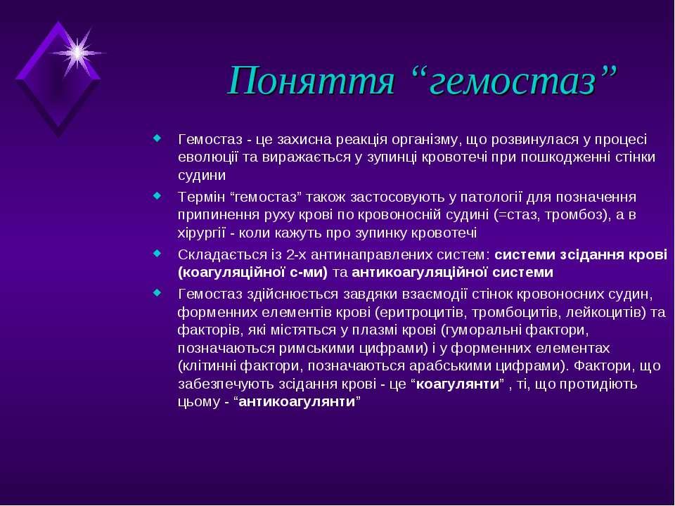 """Поняття """"гемостаз"""" Гемостаз - це захисна реакція організму, що розвинулася у ..."""
