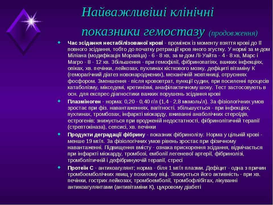 Найважливіші клінічні показники гемостазу (продовження) Час зсідання нестабіл...