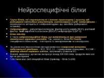 Нейроспецифічні білки Група білків, які секретуються з метою транспорту і зах...