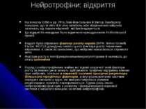 Нейротрофіни: відкриття На початку 1950-х рр. Ріта Леві-Монтальчіні й Віктор ...