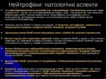 Нейтрофіни: патологічні аспекти За нейродегенеративних розладів (хв.. Альцгей...