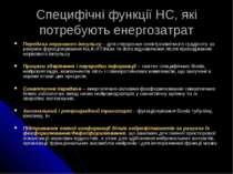 Специфічні функції НС, які потребують енергозатрат Передача нервового імпульс...