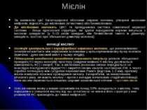 Мієлін За наявністю цієї багатошарової оболонки нервові волокна, утворені акс...