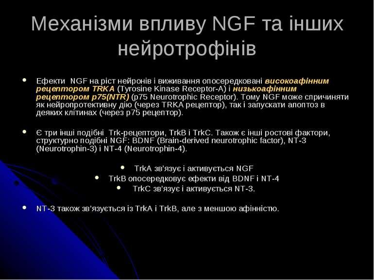 Механізми впливу NGF та інших нейротрофінів Ефекти NGF на ріст нейронів і виж...