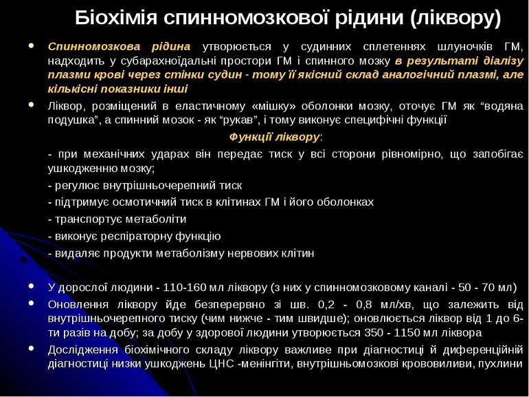 Біохімія спинномозкової рідини (ліквору) Спинномозкова рідина утворюється у с...