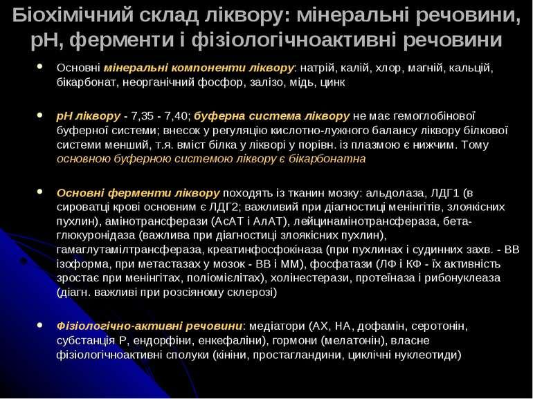 Біохімічний склад ліквору: мінеральні речовини, рН, ферменти і фізіологічноак...