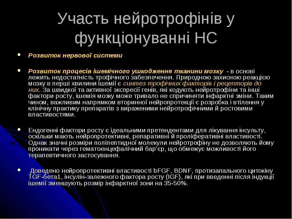 Участь нейротрофінів у функціонуванні НС Розвиток нервової системи Розвиток п...