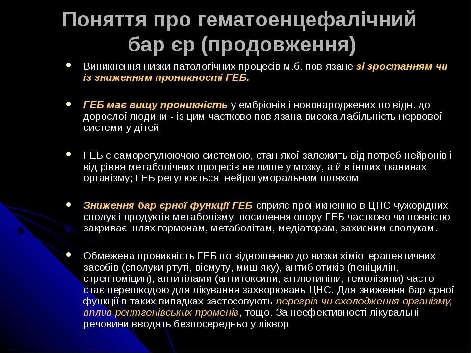 Поняття про гематоенцефалічний бар єр (продовження) Виникнення низки патологі...