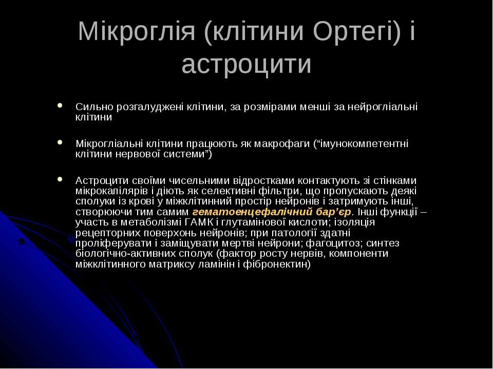 Мікроглія (клітини Ортегі) і астроцити Сильно розгалуджені клітини, за розмір...