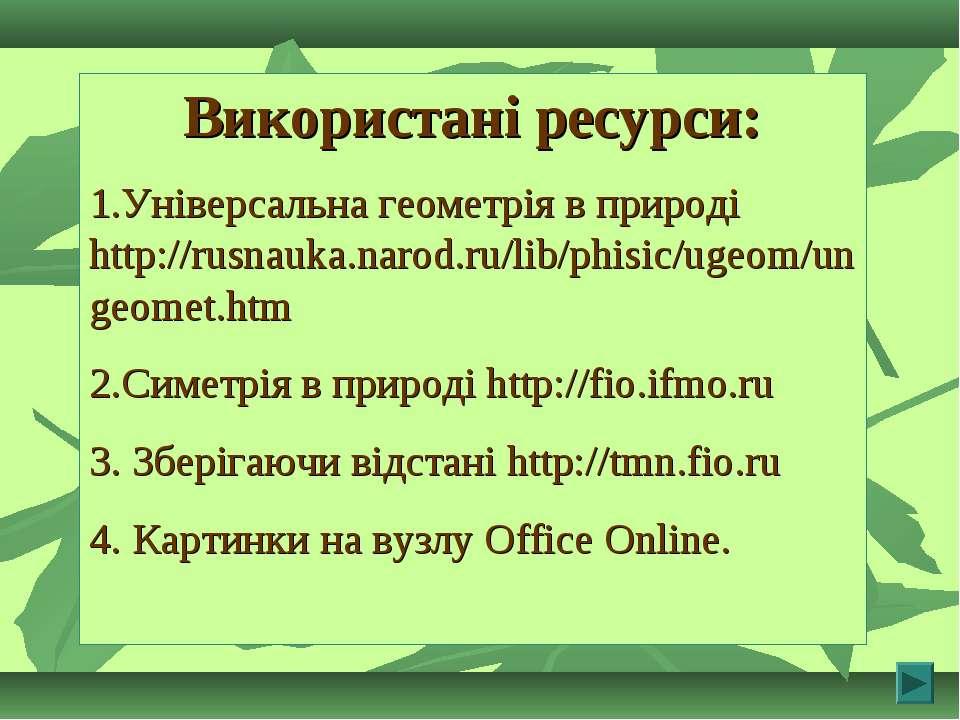 Використані ресурси: 1.Універсальна геометрія в природі http://rusnauka.narod...