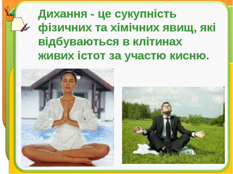 Дихання - це сукупність фізичних та хімічних явищ, які відбуваються в клітина...