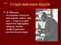 В 1898 році голландець Бейєринк ввів термін «вірус» (від лат. – «отрута»), що...