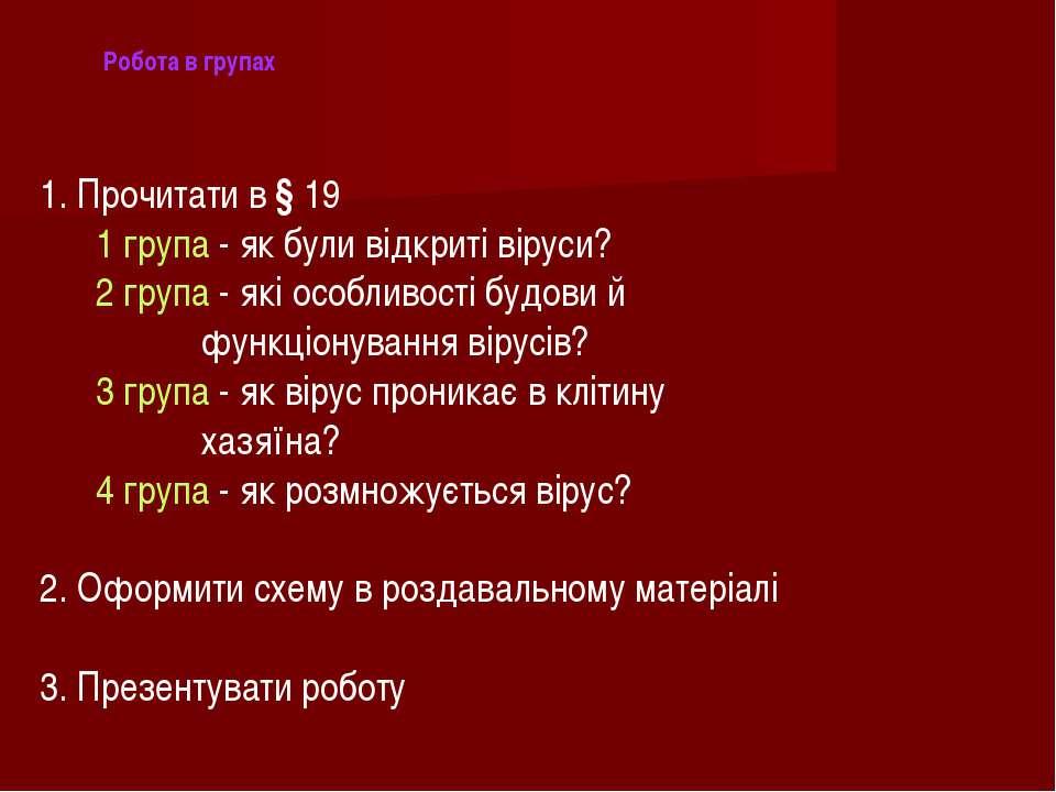 1. Прочитати в § 19 1 група - як були відкриті віруси? 2 група - які особливо...
