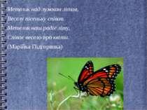 Метелик над лужком літав, Веселу пісеньку співав. Метелик наш радіє літу, Спі...