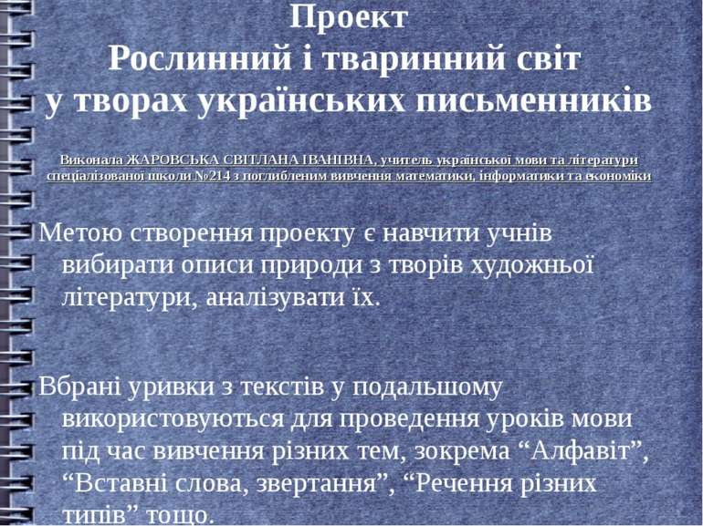 Проект Рослинний і тваринний світ у творах українських письменників Виконала ...
