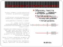 Структура й функції гістидинових протеїнкіназ Загальна активність кінази моду...