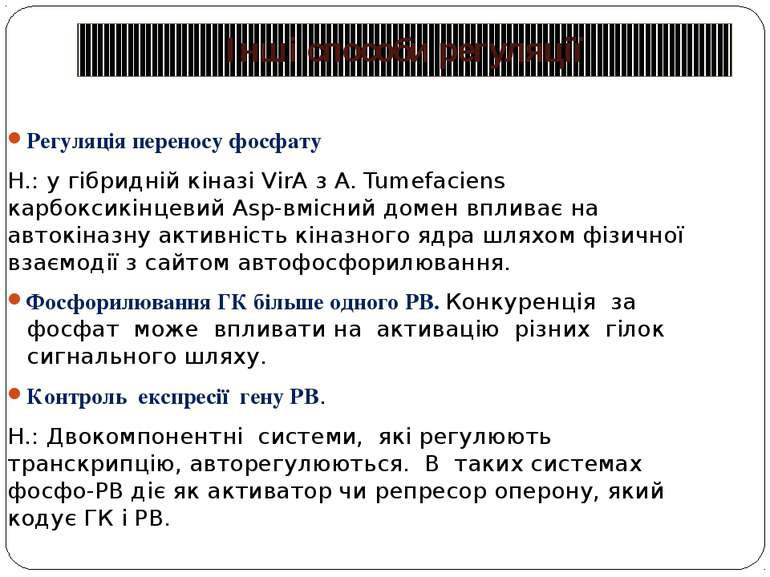 Інші способи регуляції Регуляція переносу фосфату Н.: у гібридній кіназі VirA...