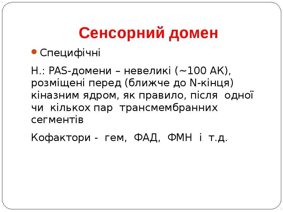 Сенсорний домен Специфічні Н.: PAS-домени – невеликі (~100 АК), розміщені пер...
