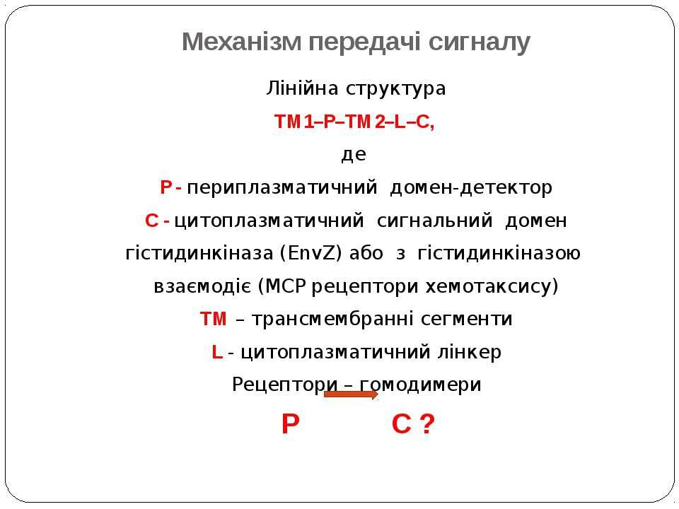 Механізм передачі сигналу Лінійна структура TM1–P–TM2–L–C, де P - периплазмат...